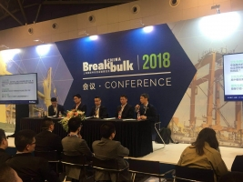 Breakbulk China 2018